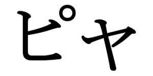 """Katakana """"pya"""""""