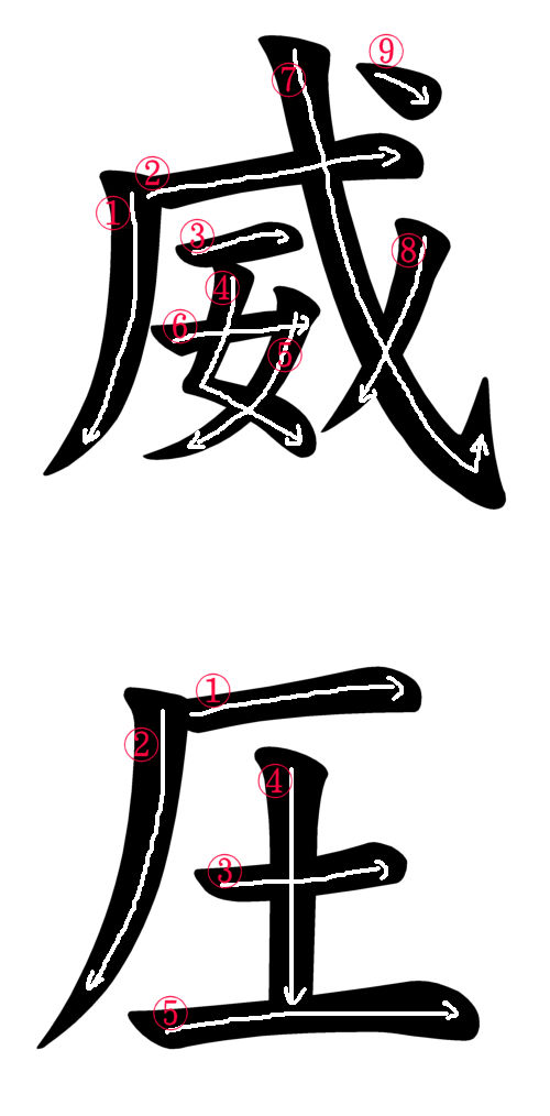 Related Japanese Kanji Words And Images
