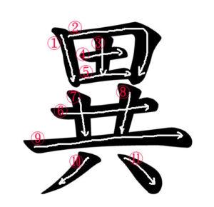 Stroke Order for 異