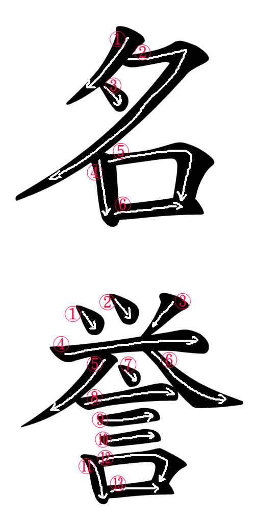 Japanese Word Images For Honor Japanese Word Characters And Images