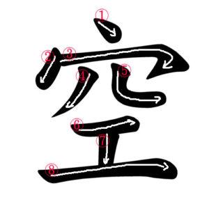 Stroke Order for 空