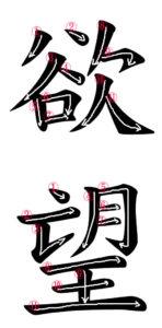 Stroke Order for 欲望