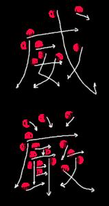 Stroke Order for 威厳