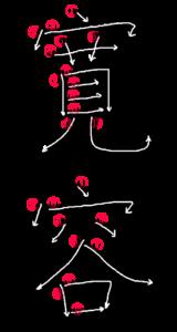 Stroke Order for 寛容