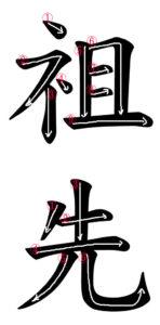 Stroke Order for 祖先
