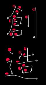 Stroke Order for 創造