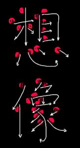 Stroke Order for 想像