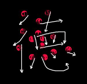 Stroke Order for 徳