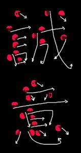 Stroke Order for 誠意