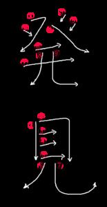 Kanji Stroke Order for 発見