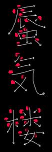 Kanji Stroke Order for 蜃気楼