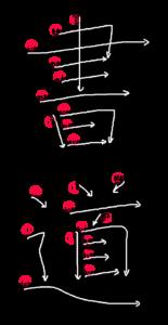 Kanji Stroke Order for 書道