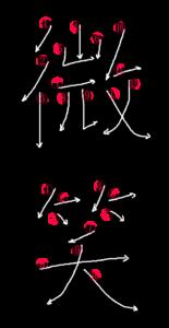 Kanji Stroke Order for 微笑