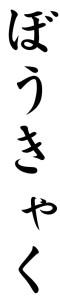 Japanese Word for Oblivion