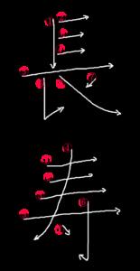 Kanji Stroke Order for 長寿