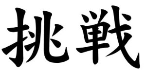 Japanese Word for Challenge