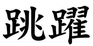 Japanese Word for Leap