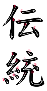 Kanji Stroke Order for 伝統