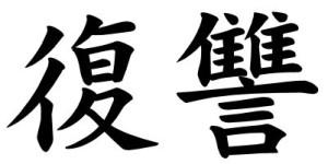 Japanese Word for Revenge