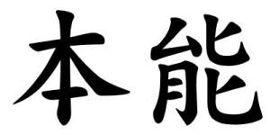 Japanese Word for Instinct