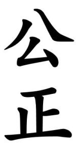 Japanese Word for Fairness