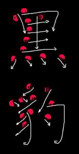 Kanji Writing Order for 黒豹