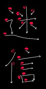 Kanji Stroke Order for 迷信