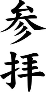 Japanese Word for Worship