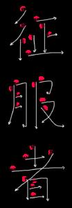 Kanji Stroke Order for 征服者