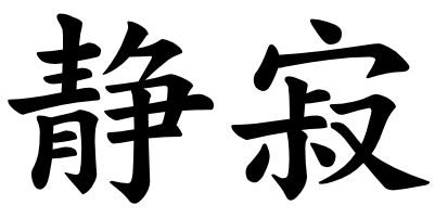Japanese Word Images for the word Serenity
