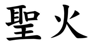 Japanese Word for Sacred Fire