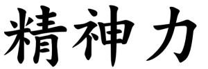 Japanese Word for Spiritual Strength