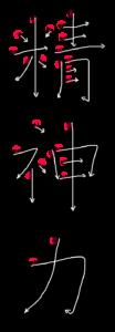 Kanji Stroke Order for 精神力