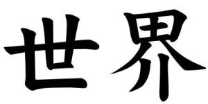 Japanese Word for World