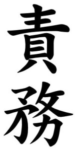 Japanese Word for Duty