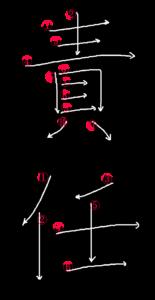Kanji Stroke Order for 責任