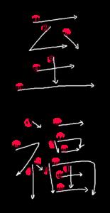 Kanji Stroke order for 至福