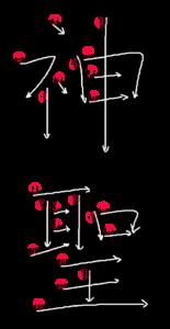 Kanji Stroke Order for 神聖