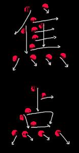 Kanji Stroke Order for 焦点