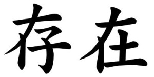 Japanese Word for Existence