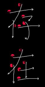 Kanji Stroke Order for 存在