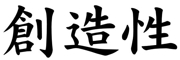 Japanese Word Images For The Word Creativity