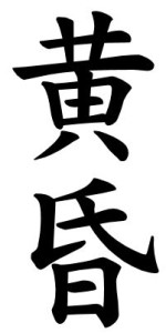 Japanese Word for Twilight