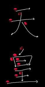 Kanji Stroke Order for 天皇