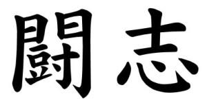 Japanese Word for Fighting Spirit