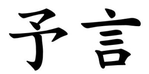 Japanese Word for Prophecy