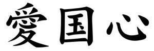 Japanese Word for Patriotism