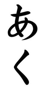 Japanese Word for Evil