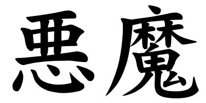 Japanese Word Images for the word Demon