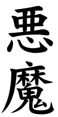Japanese Kanji For Demon Pictures to Pin on Pinterest ...